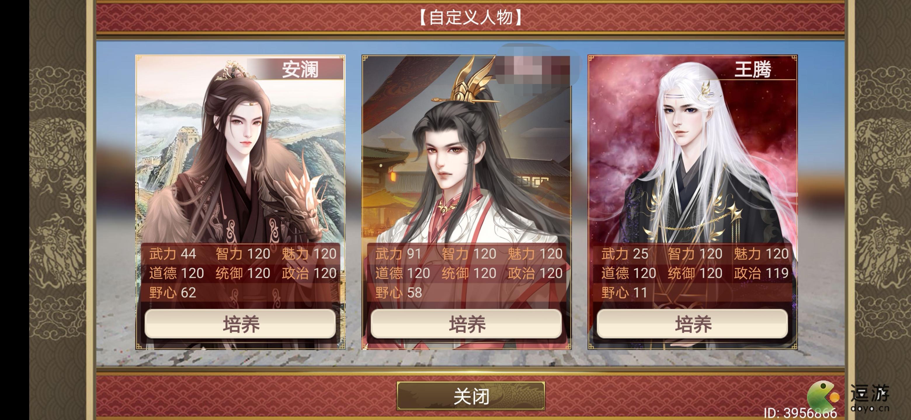 皇帝成长计划2自定义角色人物玩法攻略