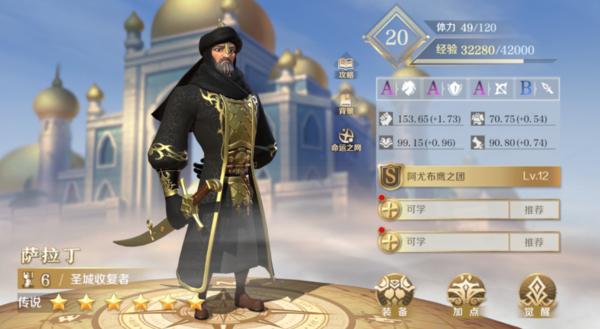《文明与征服》领袖篇丨圣城收复者-萨拉丁