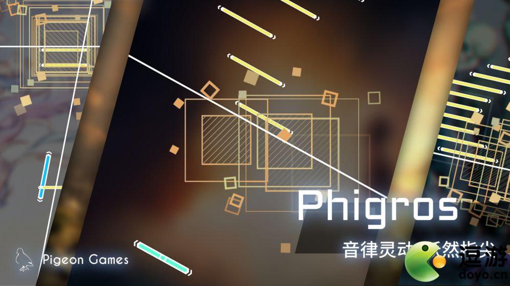 Phigros谱面延时调整攻略