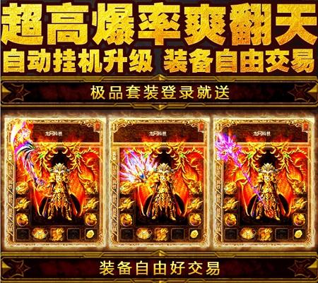 皇图2超变龙皇传说