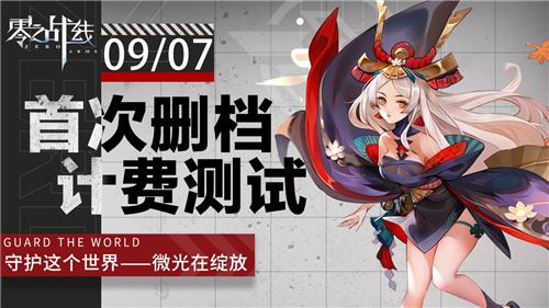 休闲养成两不误 二次元新游《零之战线》9月7日开启删档测试