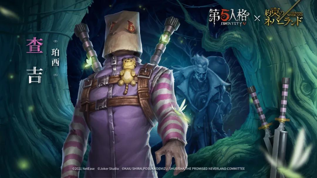 第五人格博士约定的梦幻岛第二弹时装查吉一览