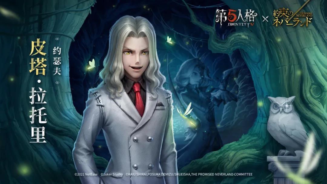 第五人格摄影师约定的梦幻岛第二弹时装皮塔拉托里一览