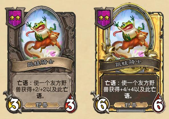炉石传说跳蛙骑士介绍