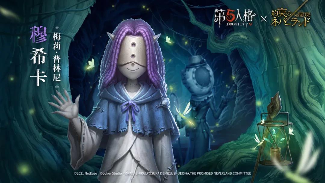 第五人格昆虫学者约定的梦幻岛第二弹时装穆希卡一览