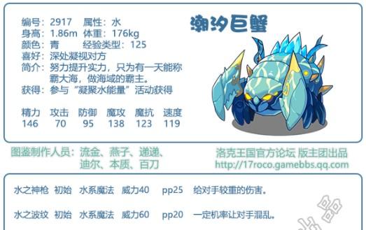 洛克王国潮汐巨蟹技能表分享