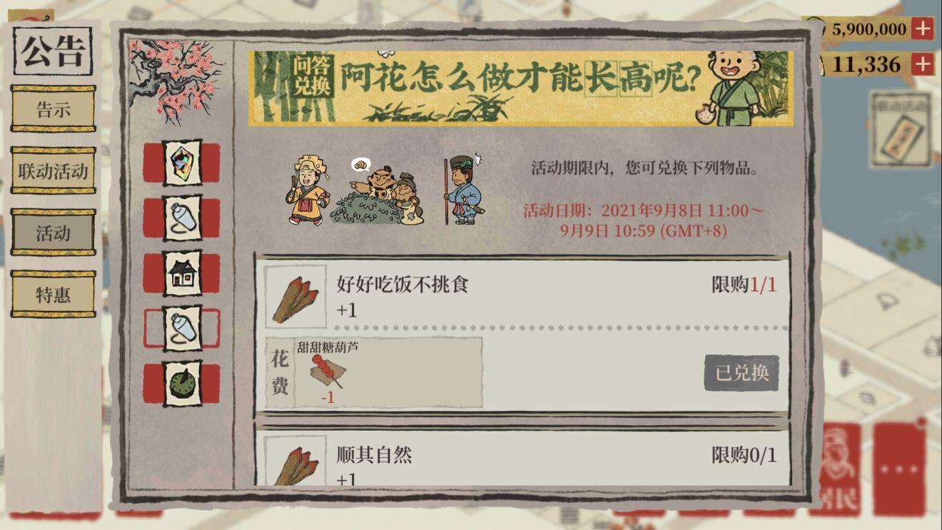 《【煜星娱乐平台怎么注册】江南百景图阿花怎么做才能长高呢答案分享》