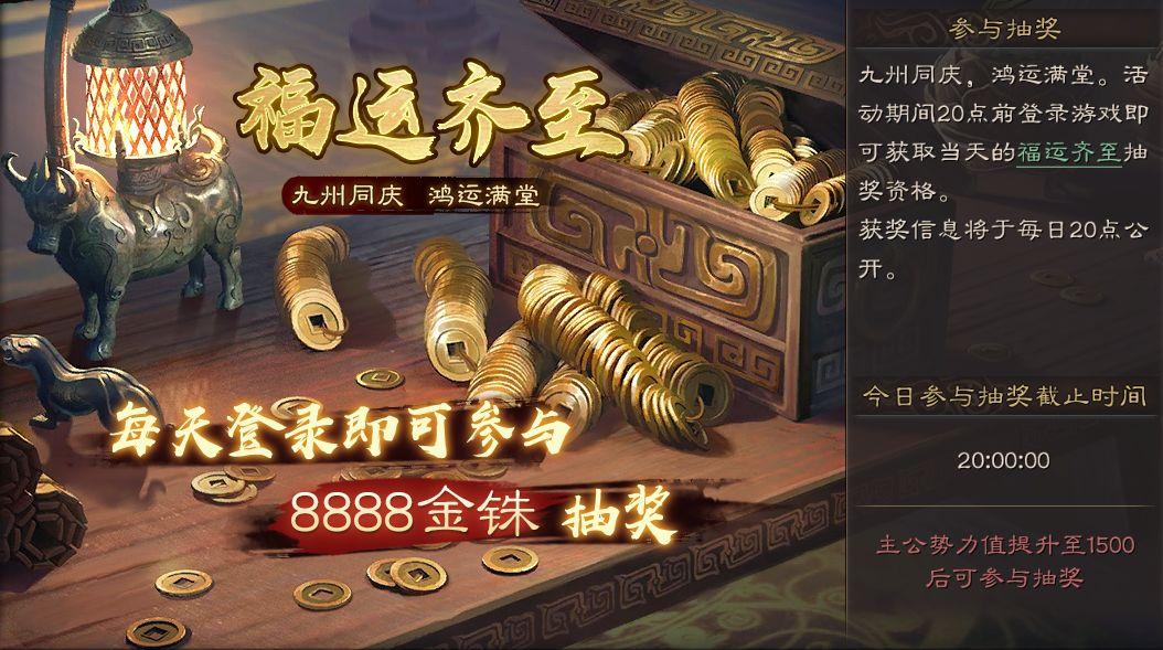 三国志战略版二周年庆时间介绍