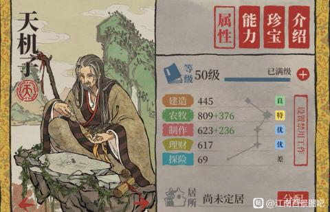 江南百景图天机子属性天赋介绍