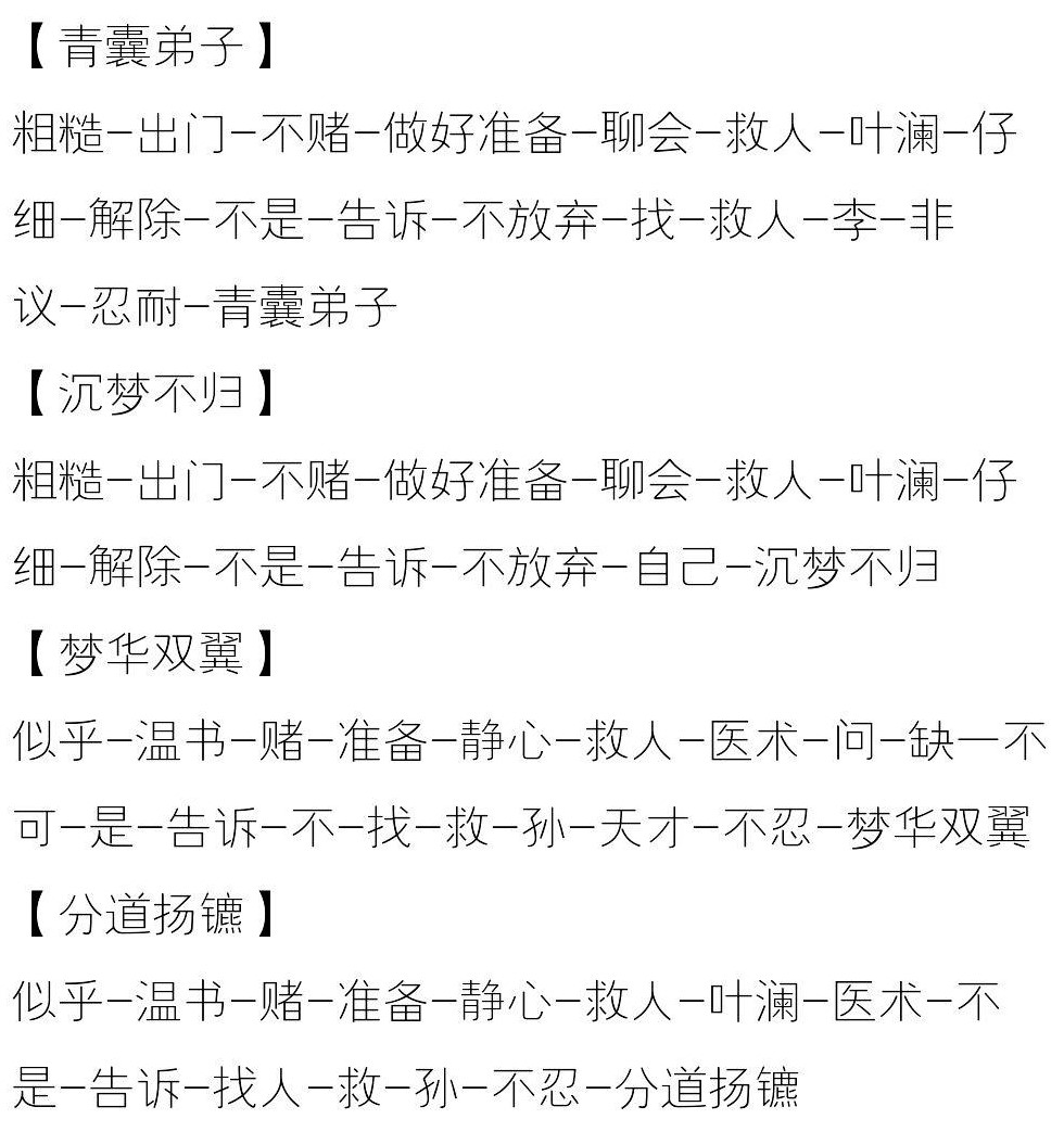 一梦江湖浮生星旅谈妙言星阵全结局剧情攻略