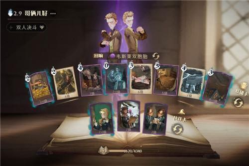 哈利波特魔法觉醒主流强力卡组一览