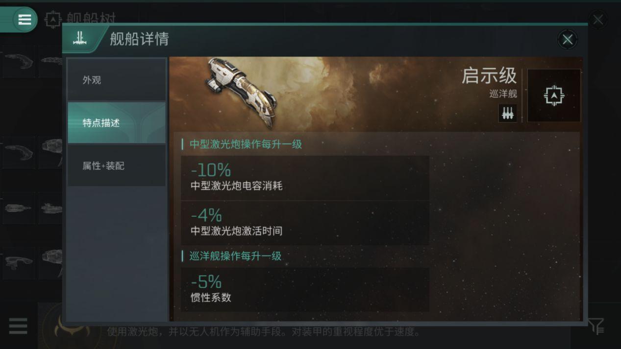 EVE手游启示级巡洋舰配置推荐