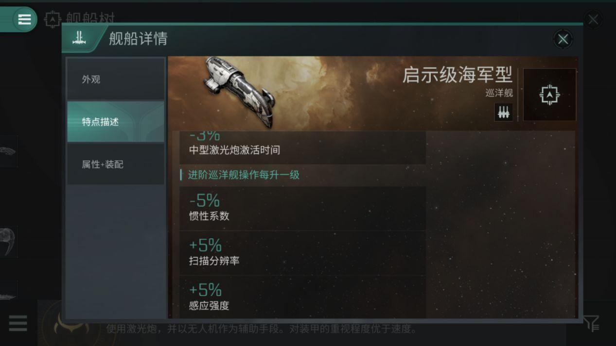 EVE手游启示级海军型配置推荐