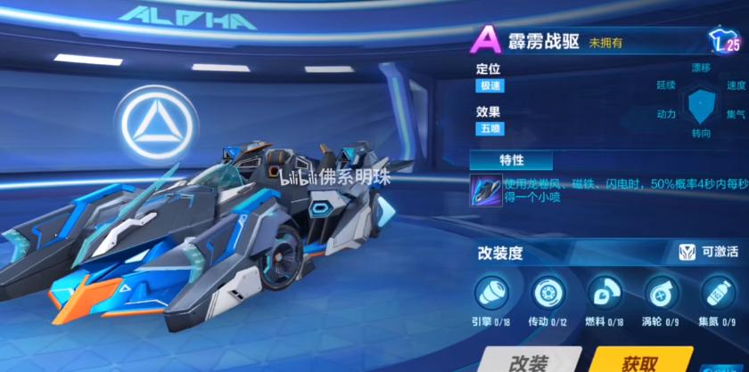 QQ飞车手游霹雳战驱特性一览