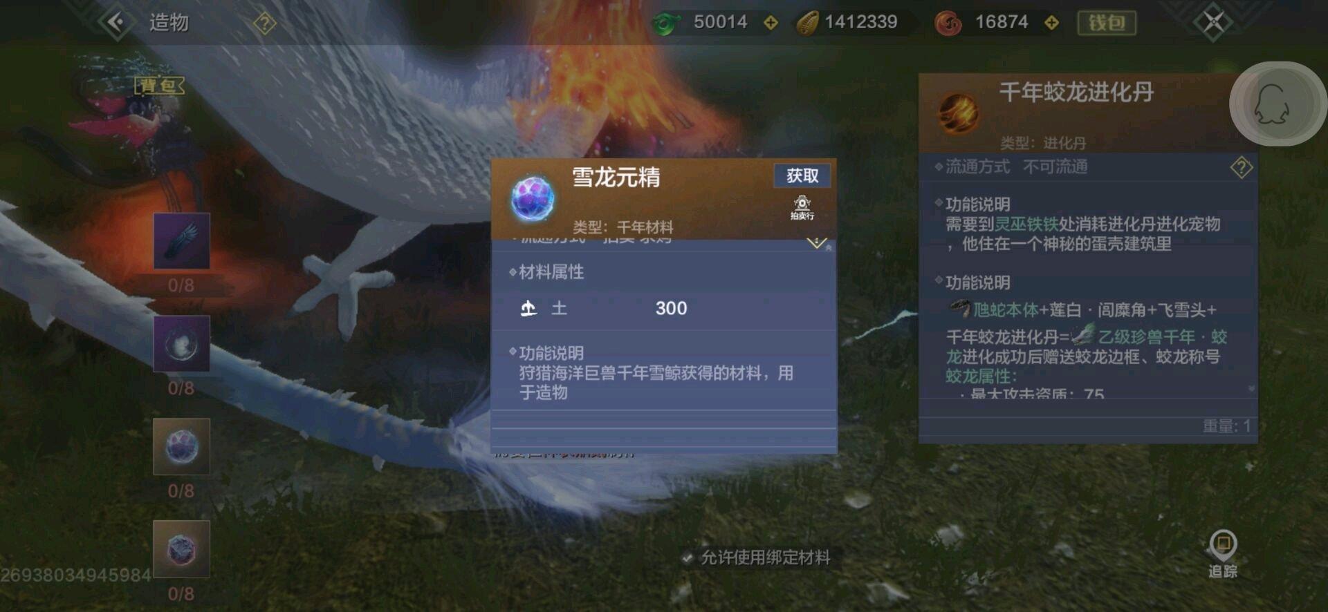妄想山海蛟龙进化丹制作材料一览
