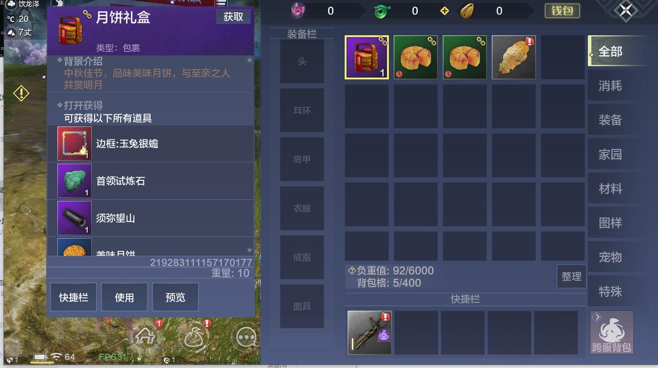 妄想山海中秋节活动玩法一览