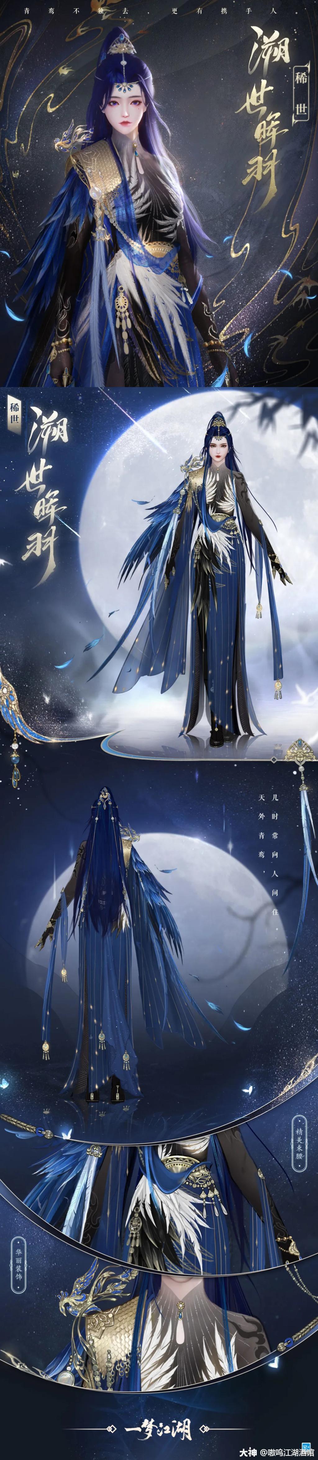 一梦江湖溯世晖羽时装一览