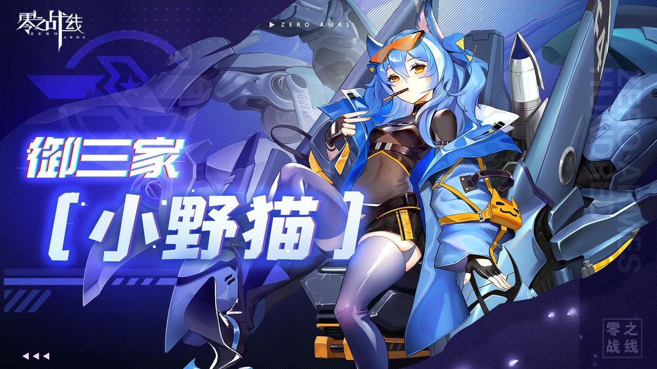 零之战线小野猫阵容推荐