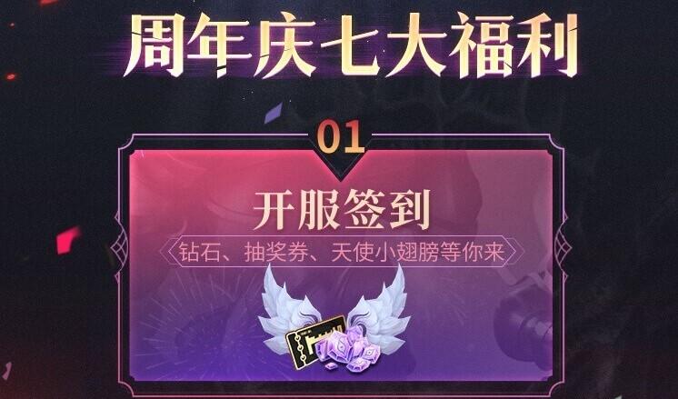 魔渊之刃周年庆活动玩法一览