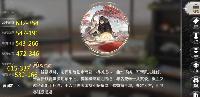 天谕手游沁枫别院景点坐标一览