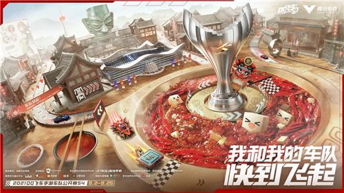 我知道全国车队赛S4线下赛正式开赛,QQ飞车助力成都打造电竞城市名片