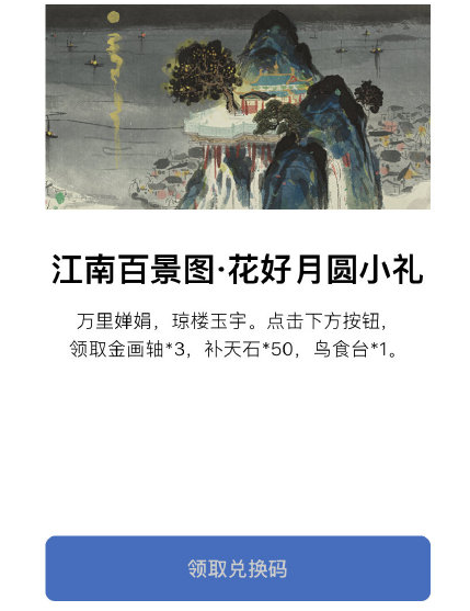 江南百景图专题推荐位置及花好月圆神秘礼包领取方式分享