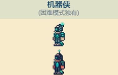 泰拉瑞亚机器侠入住方法及条件说明