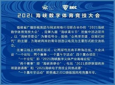 """全民挑战赛四川全兴战队夺冠 """"海峡英雄会""""开设数字福建新赛道"""