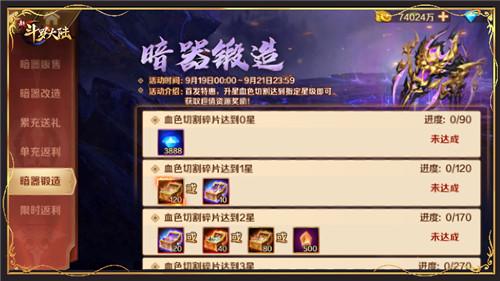 庆SS+暗器绯色切割首发《新斗罗大陆》中秋活动火力全开