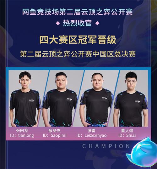四大云顶棋王出征中国总决赛,谁能为网吧玩家实力正名?