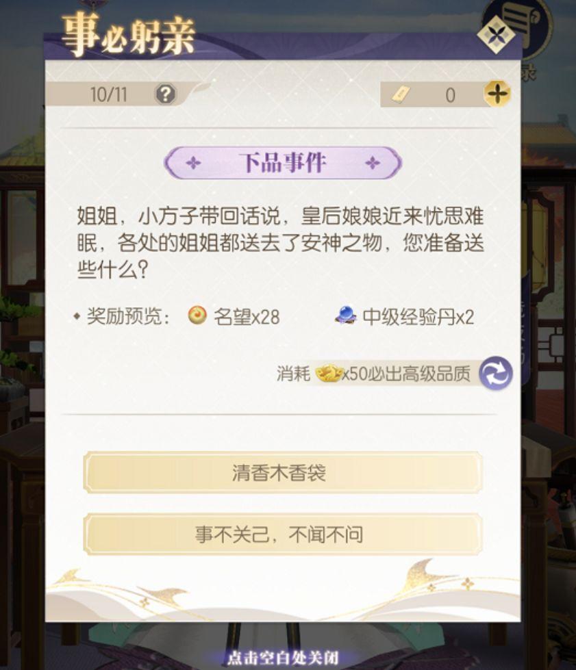 延禧攻略之凤凰于飞书斋玩法介绍