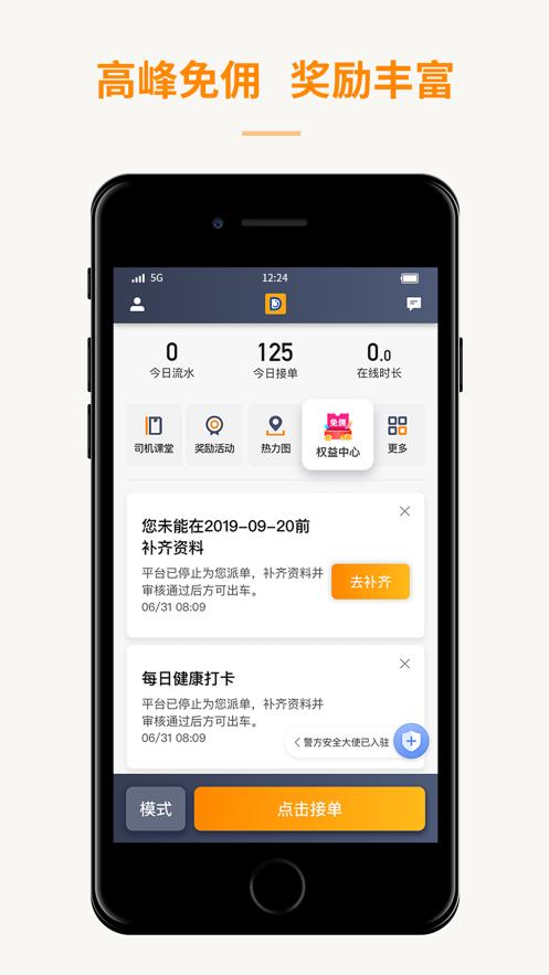 《蛋卷出租扬州app开发》