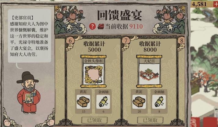 江南百景图回馈盛宴入口位置及玩法介绍