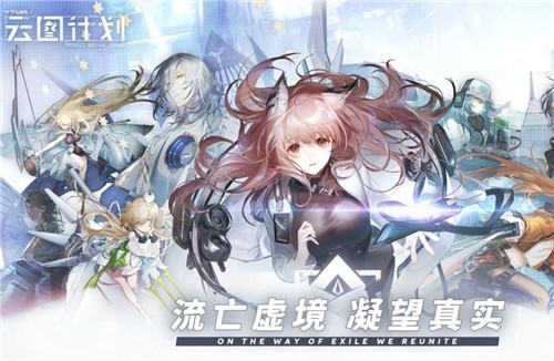 《【煜星娱乐注册官网】少女前线云图计划特种角色推荐》