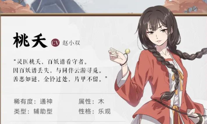 古剑奇谭木语人桃夭技能介绍