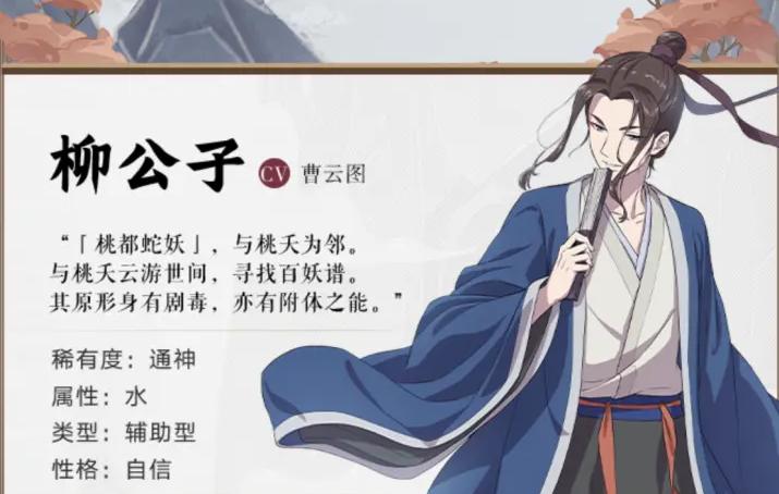 古剑奇谭木语人柳公子技能介绍