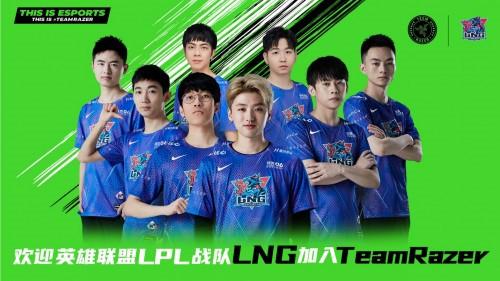 声震麟啸,再创麒迹 | LNG战队加入Team Razer!