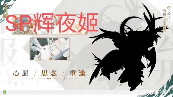 阴阳师9.25新式神剪影预测