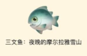 摩尔庄园三文鱼作用是什么