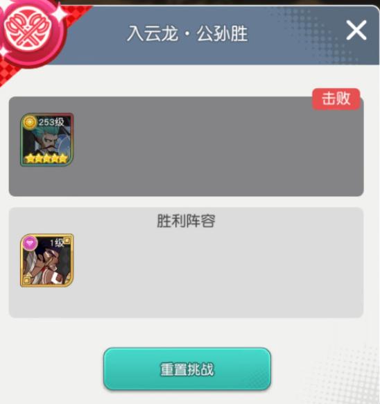 小浣熊百将传汴京战纪公孙胜通关攻略