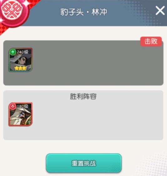 小浣熊百将传汴京战纪林冲通关攻略