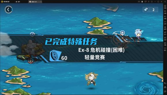 《【煜星在线登录注册】战舰少女r深渊边缘全关卡通关攻略分享》