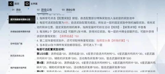 战双帕弥什命运微光活动介绍