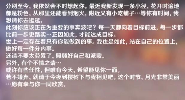原神神里绫华邮件里的樱花树位置介绍