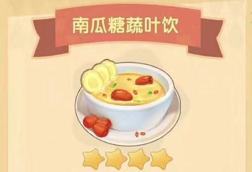 摩尔庄园手游南瓜糖蔬叶饮食谱配方分享