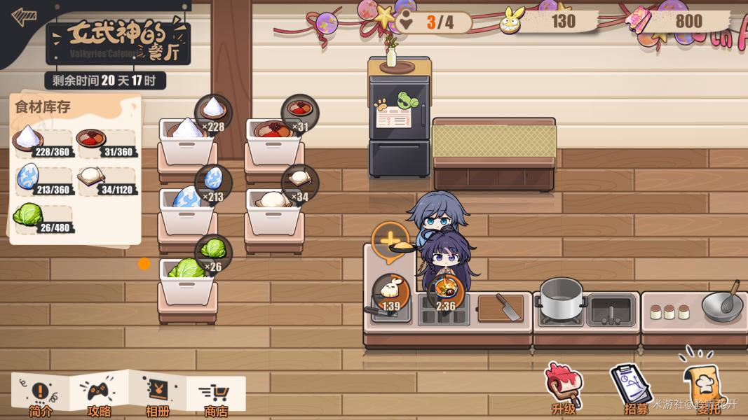 崩坏3女武神餐厅自动经营攻略