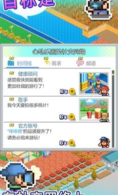 游乐园梦物语汉化版