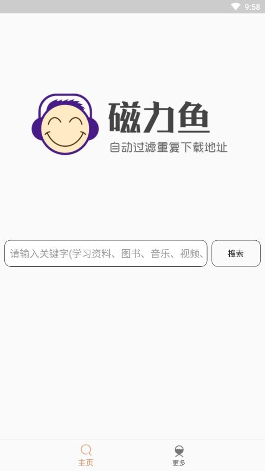 《磁力鱼开发公司app》