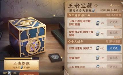 王者荣耀对战结束后点赞一次任务完成方法分享