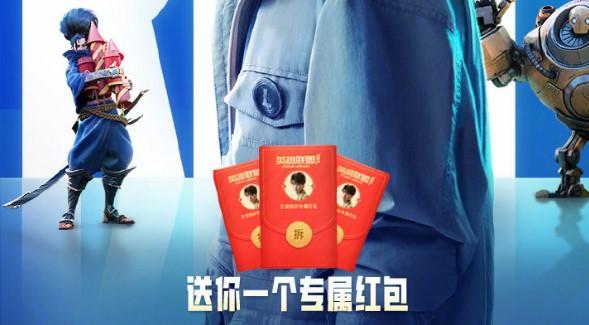英雄联盟手游王俊凯红包领取入口
